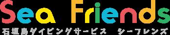 石垣島ダイビングサービス - シーフレンズ