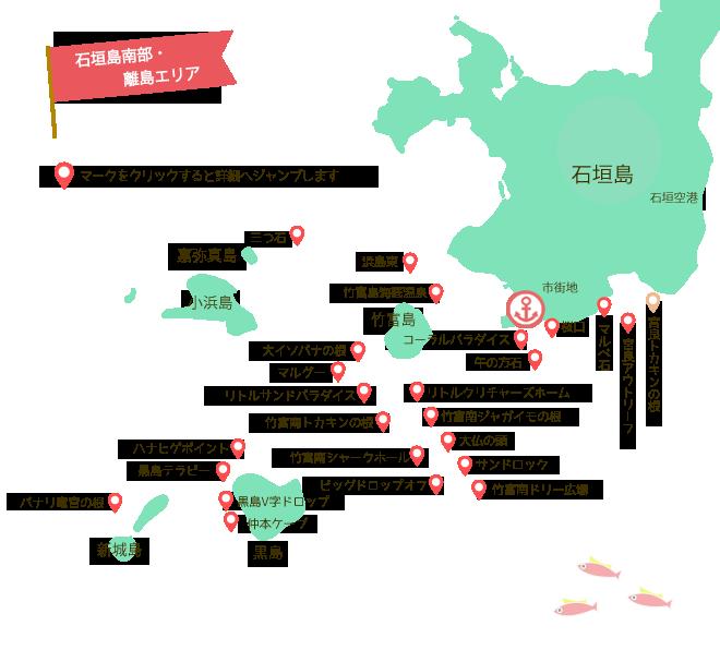 石垣島ダイビングポイントMAP|石垣島南部・離島エリア