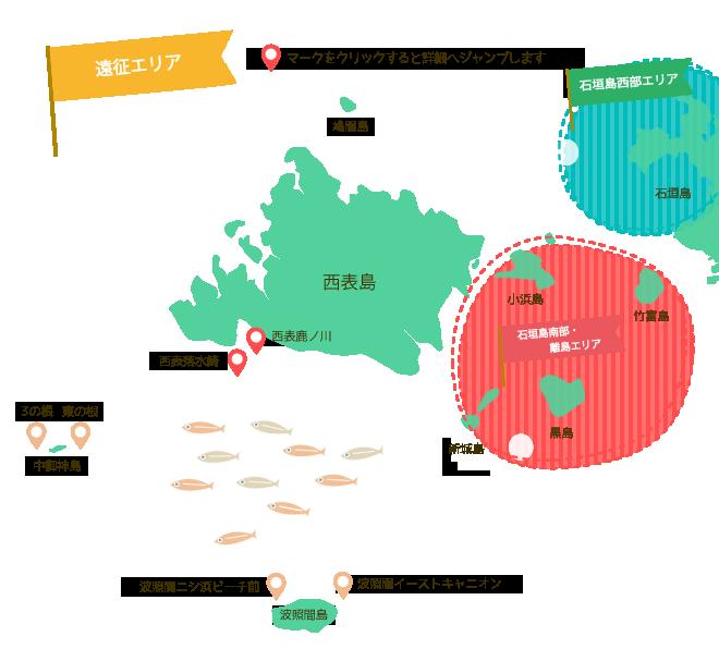 石垣島ダイビングポイントMAP 遠征エリア(離島)