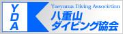 八重山ダイビング協会加盟店