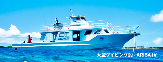 大型ダイビング船ARISAⅣ