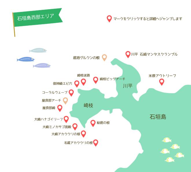 石垣島ダイビングMAP|石垣島西部エリア