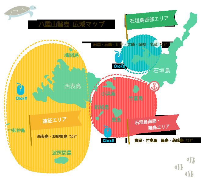 石垣島ダイビングMAP